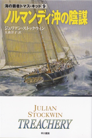 The Japanese edition of Treachery